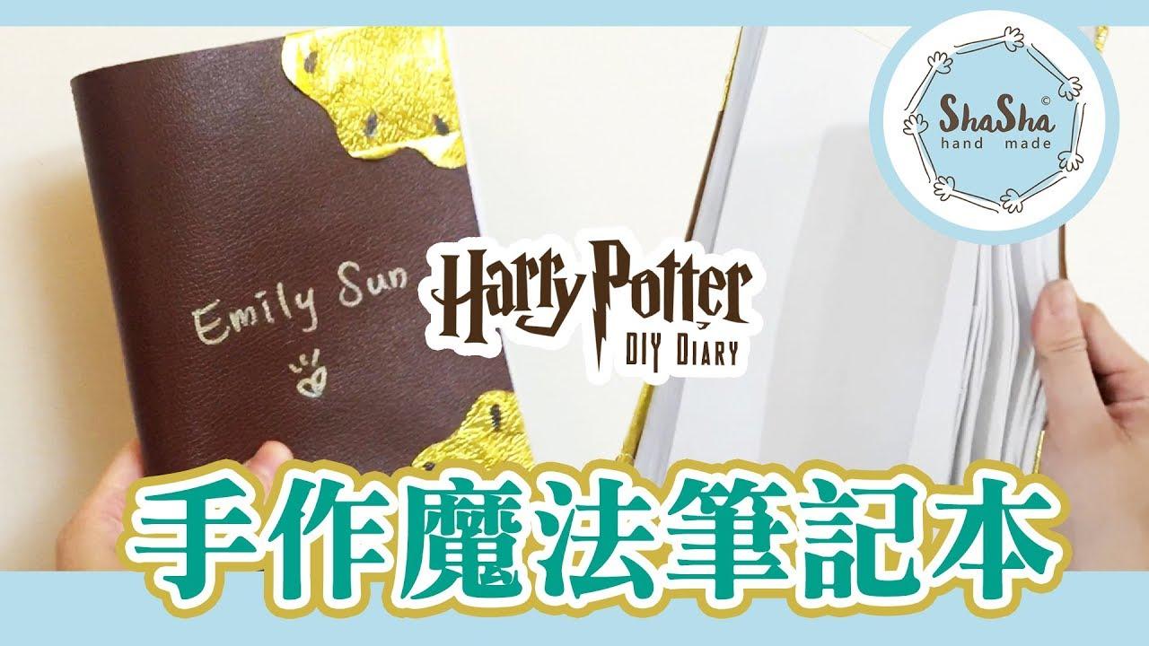 【莎莎瘋手作】手作魔法筆記本 feat.墨菲菲|Harry Potter DIY  Diary