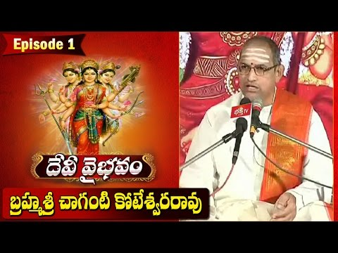 Devi Vaibhavam by Brahmasri Chaganti Koteswara Rao || Episode 1 || Bhakthi TV
