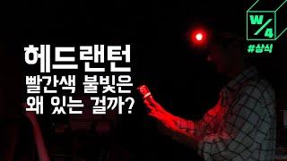 헤드랜턴의 빨간색 불빛은 왜 있을까? - 파란색 녹색 …