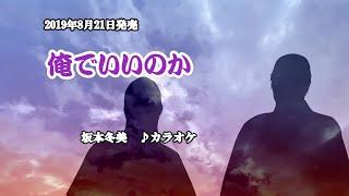 『俺でいいのか』坂本冬美 カラオケ 2019年8月21日発売