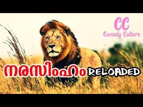 Narasimham Reloaded - Malayalam MashUp Comedy Remix - Malayalam Comedy Video