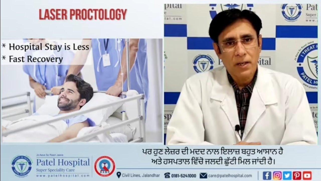 Download Advanced Laser Proctology | Piles Treatment (बवासीर का इलाज)  | Dr Manish Sharma | Patel Hospital