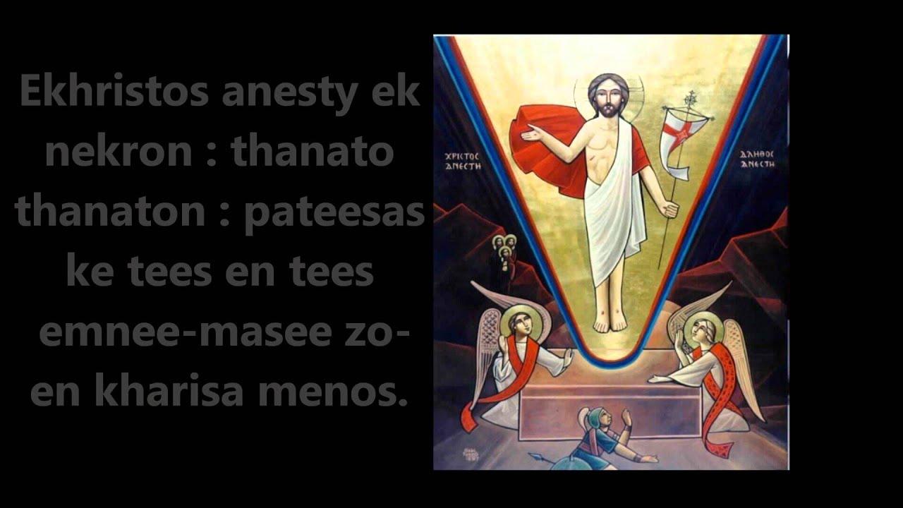 Ekhristos Anesti [Coptic resurrection hymn] (By Malak Rizkalla)