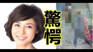 松嶋菜々子さんと反町隆史さんは 誰もが知るビッグカップル。 【おスス...
