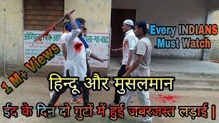 ईद के  दिन हिन्दू और मुसलमान के बिच लड़ाई  ||  Eid Mubarakh || Hindu Muslim Bhai Bhai..