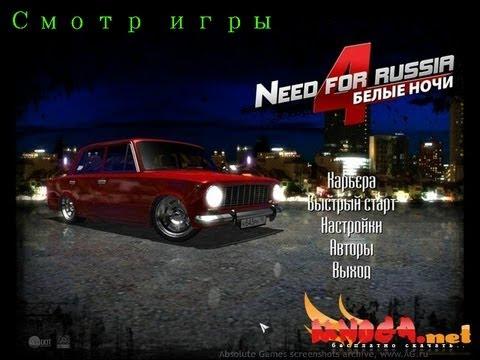 Need For Russia#1 Сделано в СССР (Адовое говнище!)