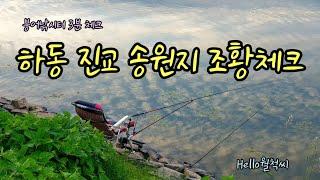 진교 송원지 3분 조황…