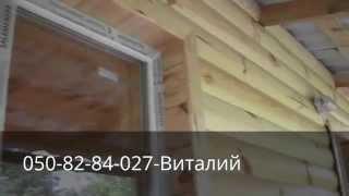 Обшивка блок-хаусом(Обшивка блок-хаусом, емитацией брусса, быстро и качественно-http://www.vagonca.com.ua., 2012-05-24T03:06:37.000Z)