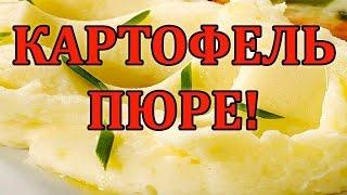 Картошка пюре | Как приготовить картофельное пюре | картофель пюре