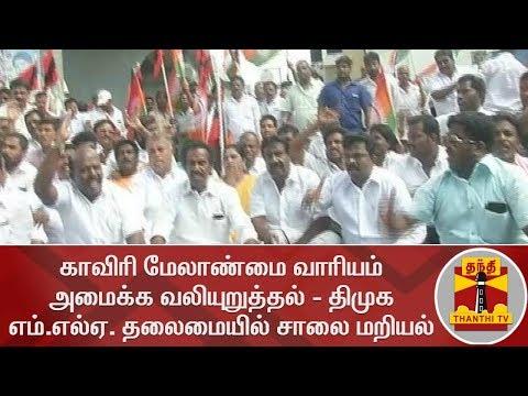 #CauveryIssue : MLA M.Subramanian Led Road Blockade at Alandur(Chennai) | Thanthi TV