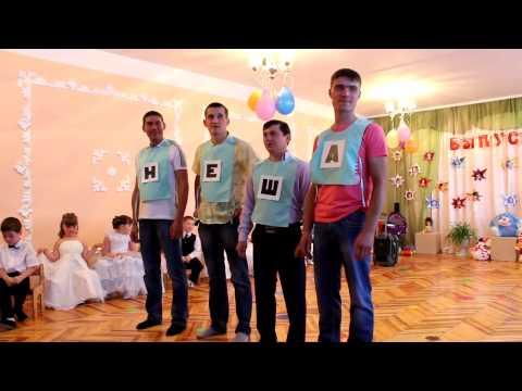 Авторская игра с папами на выпускном. ДОУ №8 Малыш г.Шахтёрск
