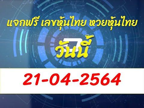 แจกฟรี หวยหุ้นไทย วันนี้ 21 - 04 - 2564