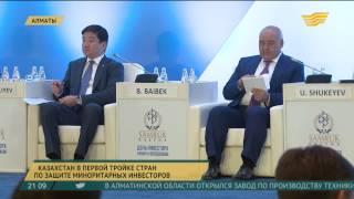 Казахстан в первой тройке стран по защите миноритарных инвесторов