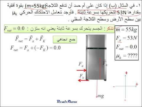 فيزياء معامل الاحتكاك الحركي Friction Force مسائل تطبيق 2ب 1 Youtube