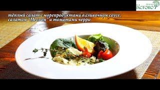 """Теплый салат с морепродуктами в сливочном соусе,салатом """"Меслам"""" и томатами черри."""