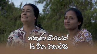 Sakuna Piyapath | Episode 16 - (2021-08-16) | ITN Thumbnail