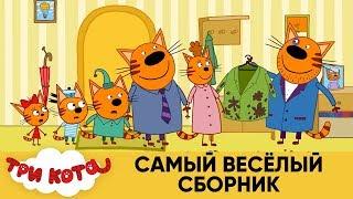 три Кота | Самый веселый сборник