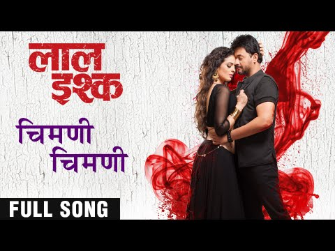 चिमणी चिमणी | Chimani Chimani | Full Video Song | Laal Ishq | Swwapnil Joshi, Anajana Sukhani