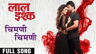 Chimani Chimani | Full Video Song | Laal Ishq Marathi Movie | Swwapnil Joshi, Anajana Sukhani