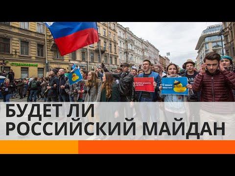 Протесты в России: будет ли новый Майдан?