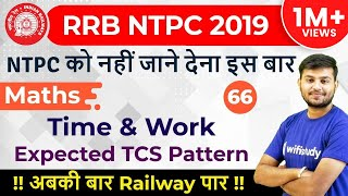 11:00 AM - RRB NTPC 2019 | Maths by Sahil Sir | Time and Work
