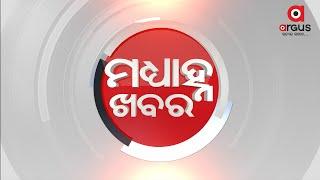 Madhyana Khabar 12Pm | 26th September 2021 | Argus News