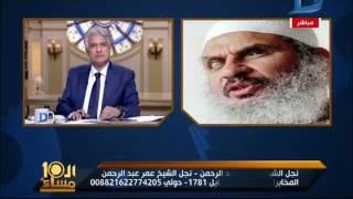 كواليس وفاة عمر عبد الرحمن في أمريكا - E3lam.Org