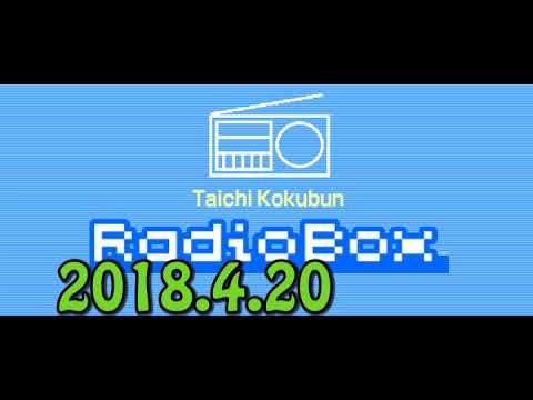 2018.4.20(金) 国分太一 Radio Box