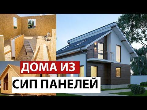 Вся правда о домах из сип-панелей, плюсы и минусы - всё честно!!!