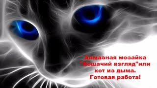 """СП""""В мире животных""""Кошачий взгляд""""или кот из дыма.Готовая работа! Алмазная мозайка./Минусы и плюсы!"""