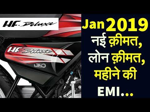 2019 Hero HF Deluxe i3s Dec-Jan 2019 New Price with Loan, Emi, RTO ExShowroom, OnRoad price in hindi