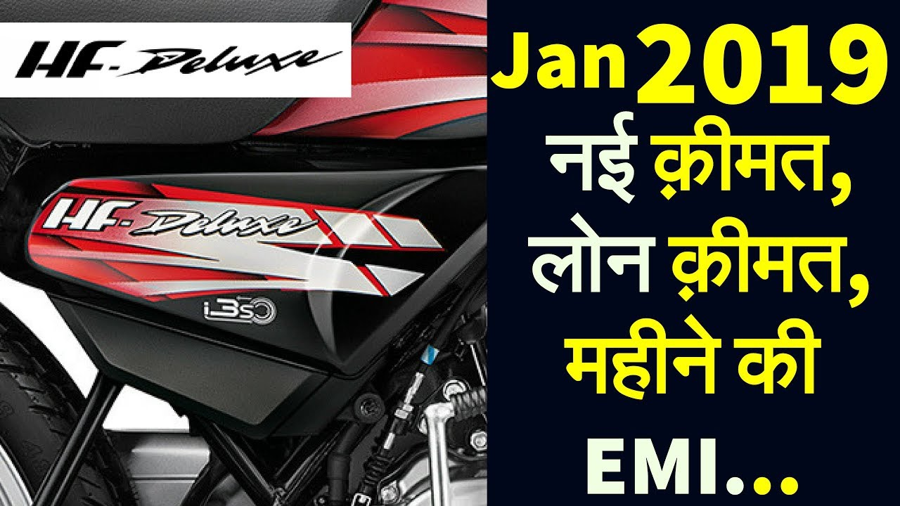 2019 Hero Hf Deluxe I3s Bs4 Feb 2019 New Price With Loan Emi Rto Exshowroom Onroad Price In Hindi Youtube