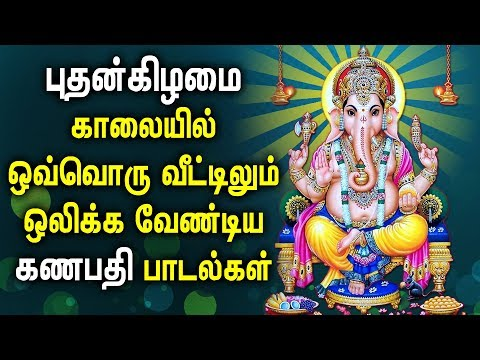 wednesday-ganapathi-song-for-good-study-and-money- best-tamil-devotional-songs ganapathi-tamil-padal