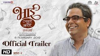 Bhaai - Vyakti Kee Valli Part 2 | Official Trailer | Mahesh Vaman Manjrekar, Sagar Deshmukh