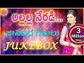 Allalla Neradi Neriyalo | New Telugu Janapada Geethalu  | Telangana Folk Songs | Telugu Folks video