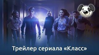 Трейлер сериала «Класс»