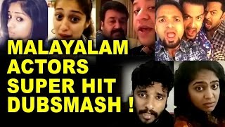 Dubsmash Super Hits  by Malayalam Actors l Mohanlal , Prithviraj , Bhavana