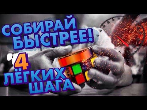 Как НОВИЧКУ ускорить сборку кубика Рубика 3х3  Очень легко и без усилий