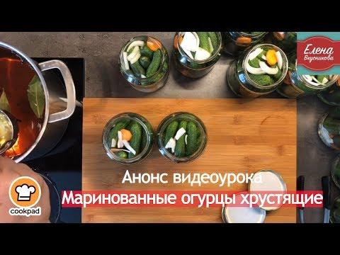 """Видеоурок """"Маринованные огурцы хрустящие"""""""
