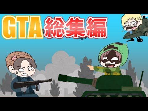 【GTA5】GTA5で色々な企画をやりました!総集編【名場面集】