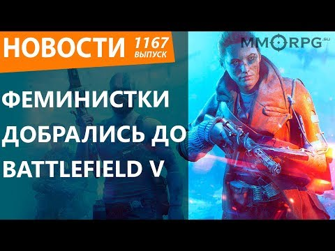 Феминистки добрались до Battlefield V. Новости thumbnail