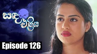 Sanda Eliya - සඳ එළිය Episode 126 | 13 - 09 - 2018 | Siyatha TV Thumbnail