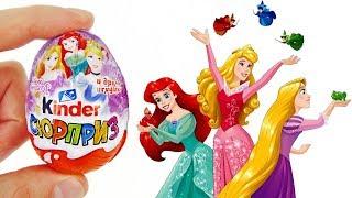 НОВА КОЛЕКЦІЯ Кіндер Сюрприз ПРИНЦЕСИ ДІСНЕЯ 2018! Unboxing Kinder Surprise Disney Princess!
