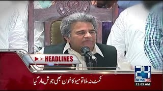News Headlines | 12:00 AM | 25 Jun 2018 | 24 News HD