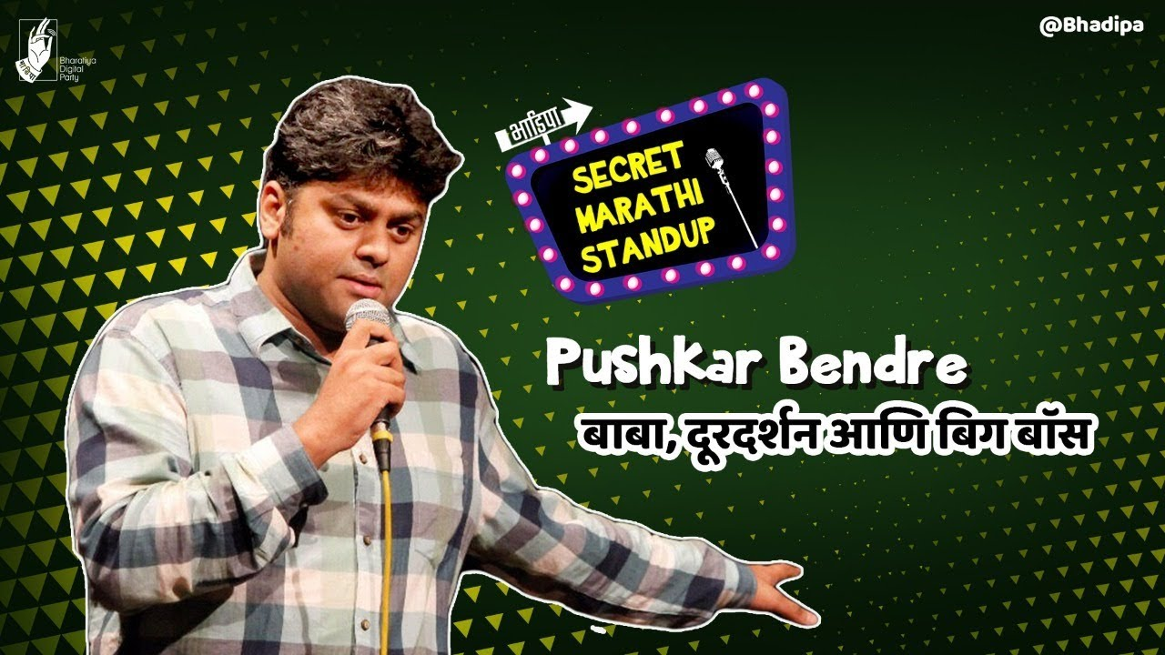 Modern Exhibition Stand Up Comedy : Marathi stand up comedy gets a shot in the arm; will growing