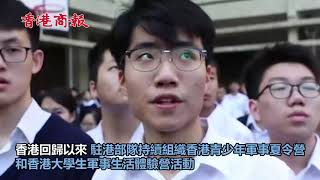Publication Date: 2021-09-29 | Video Title: 培僑中學組建升旗隊 用中式隊列升起五星紅旗