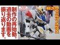ガンプラ改修・ちょっと改造「HG ガンダムバルバトスルプス(Gundam Barbatos Lupus)」#00/29プロローグ ※過去の制作(動画)振り返り / 鉄血のオルフェンズ