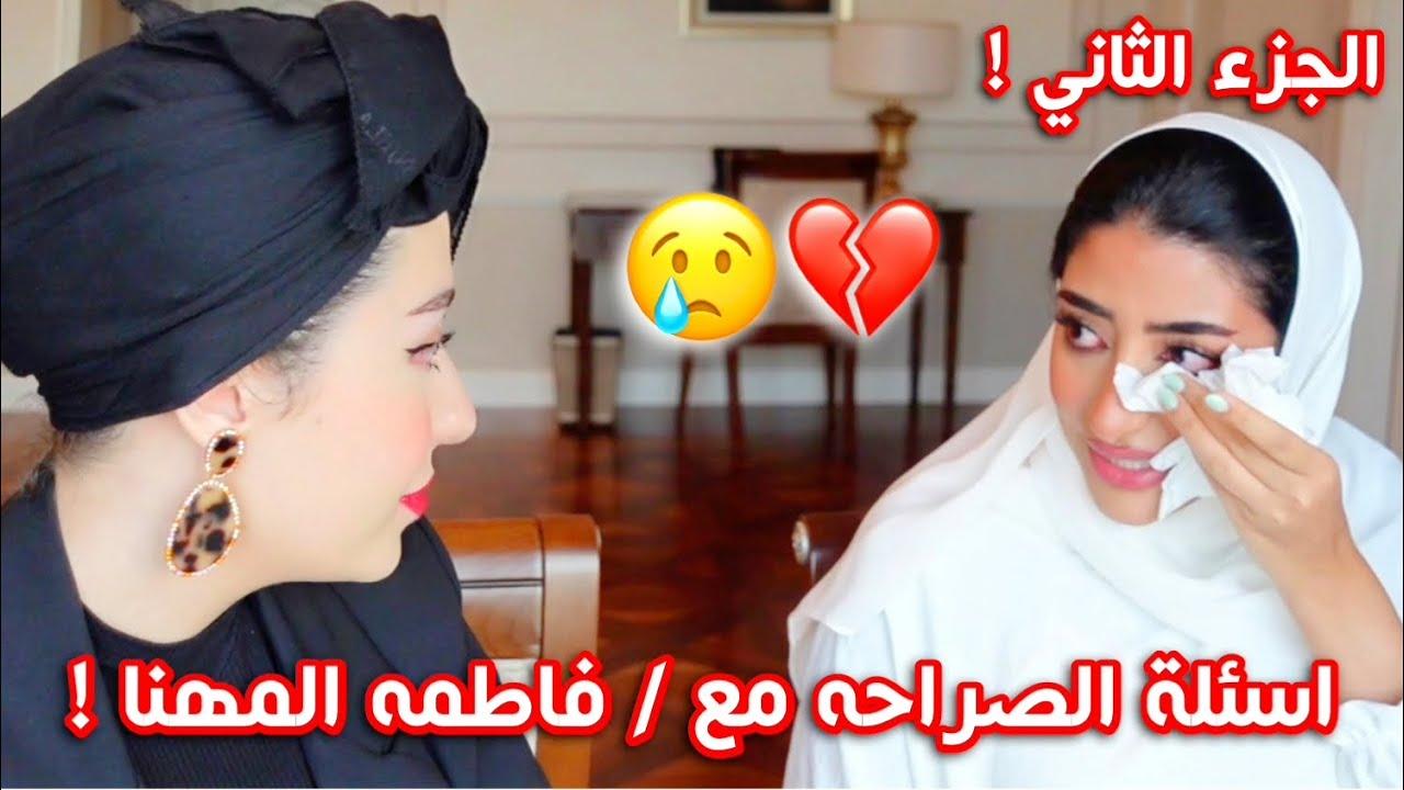 اسئله الصراحه مع فاطمه المهنا !! ( الجزء الثاني ) بكينا 😭💔💔 || شهد ناصر 🌸
