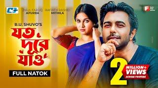 Joto Dure Jao - যত দুরে যাও L Apurba L Mithila L SN Jony | Bangla Eid Natok 2018 L Channel F3