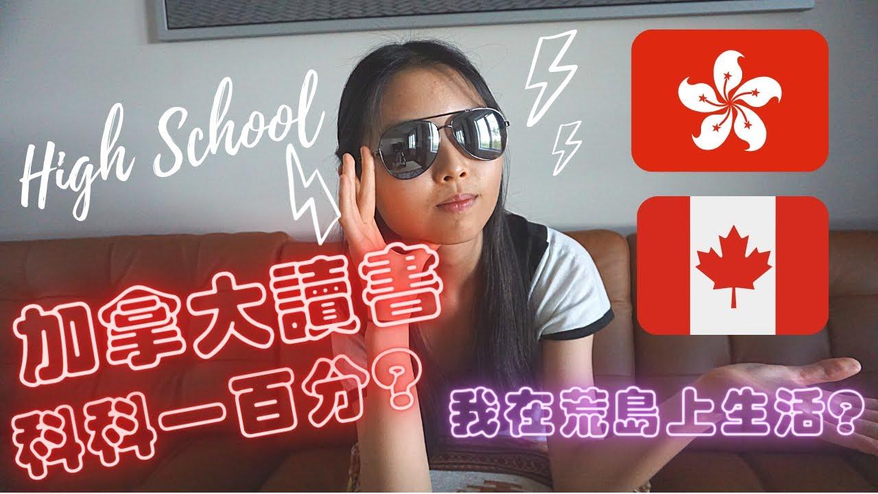 加拿大讀書好簡單?//這邊很難交朋友?//九月疫情如常開學?//來之前要準備什麼?//在多倫多的香港高中生分享 ...